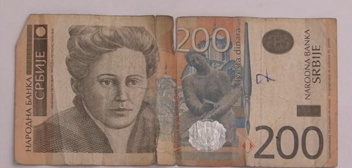 Oštećena novčanica od 200 dinara