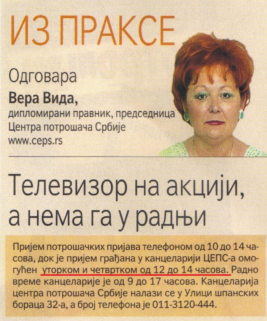 Poziv CEPS-a u Politici potrošačima da dođu u njihove prostorije, iako u njima nema nikog