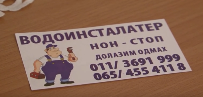Vodoinstalaterska popravka samo 14.000 dinara